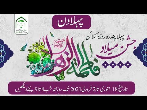 Day 1 || Online Jashan-e-Milad Syeda Fatima Zahra (S.A) || Jamia Bi'that Pakistan