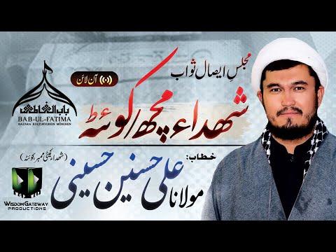 Majlis Essal -e- Sawab | Shuhada -e- Mach / Quetta | Khitab : Moulana Ali Hasanain Hussaini | Urdu