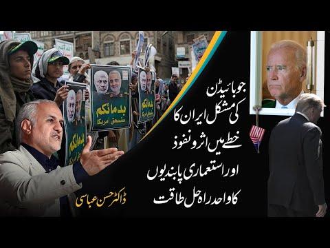 [Politics] Iran\'s influence in Region خطے میں ایران کا نفوذ  Dr. Hasan Abbasi Jan.25 2021 Urdu