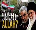 Can YOU Not See The Hand Of Allah? | Imam Khamenei & Martyr Soleimani | Farsi Sub English