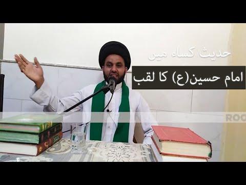 حدیث کساء میں امام حسین علیہ السلام کا لقب - Urdu
