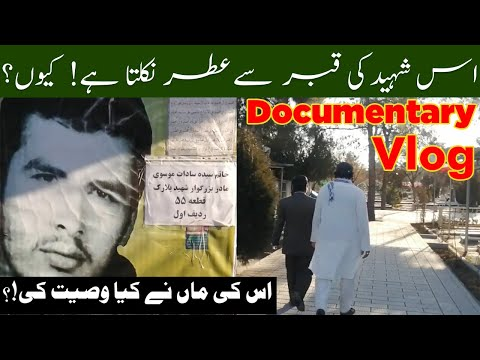 Is shaheed ki qabar se atar niklta ha Q? | Vlog | عبير يخرج من قبر هذا الشهيد | Roohullah TV | Urd