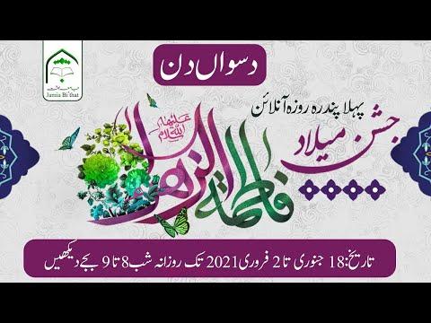 Day 10 || Online Jashan-e-Milad Syeda Fatima Zahra (S.A) || Jamia Bi'that Pakistan - URDU