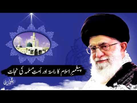پیغمبر اسلام کا راستہ اور اُمت مسلمہ کی نجات || رھبر معظم سید علی خا