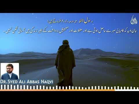 027 | Hifz e Mozoee I Mushkilat Aur Sakhtian; Salahiaton Mai Nikhar Ka Baes | Dr Ali Abbas Naqvi