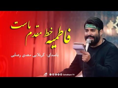فاطمیه خط مقدم ماست (شور طوفانی) مهدی رعنایی | مداحی فاطمیه | Fars