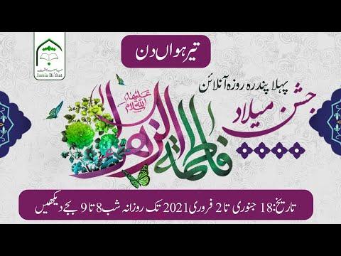 Day 13 || Online Jashan-e-Milad Syeda Fatima Zahra (S.A) || Jamia Bi\'that Pakistan - Urdu