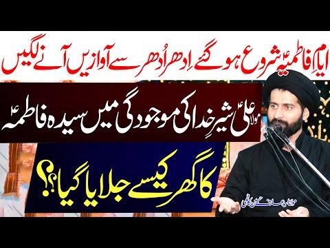Ayyam-E-Fatimi Shuru Ho Gaye..Syeda Fatimaؑ Ki Shahadat..!!   Maulana Syed Arif Hussai Kazmi   4K - Urdu