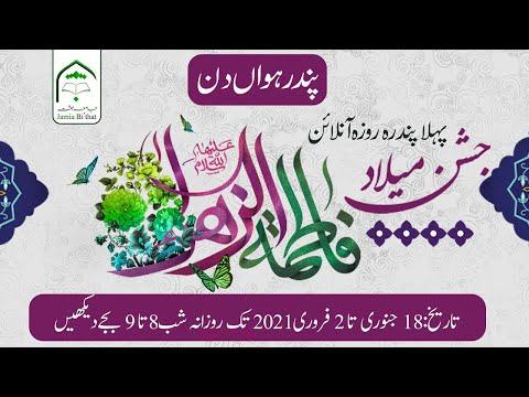 Day 15 || Online Jashan-e-Milad Syeda Fatima Zahra (S.A) || Jamia Bi\'that Pakistan - Urdu