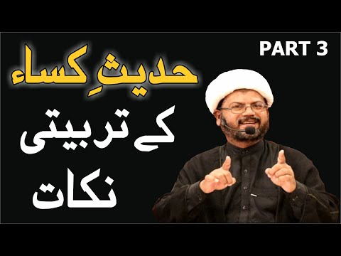 Hadees e Kisa Kay Tarbiyati Nukaat || Part 03 || Moulana Dr Ghulam Qasim Tasnimi || Urdu