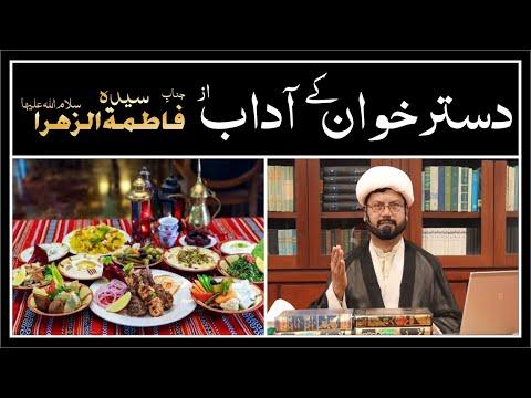🔴 Dastar Khawn kay Aadaab || Janab-e-Syeda Fatima Zahra (s.a)  || Moulana Ghulam Qasim || Urdu (one speak