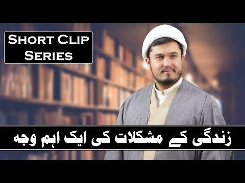 Zindagi ki Mushkilat - Urdu