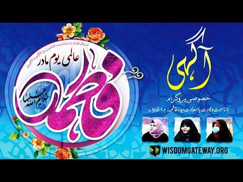 [Talkshow] Aagahi | Special Program | Aalmi Youm-e-Madar | Wiladat Syeda Fatima Zehra (sa) | Part 1 | Urdu