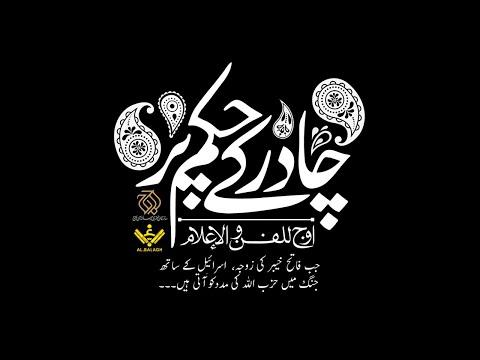 [Story] Chader ke Hukum Per  چادر کے حکم پر  Albalagh Pakistan   Urdu