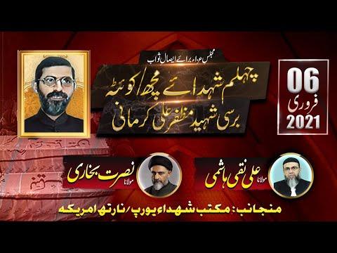 [Majlis] Shuhada-e-Mach Wa Shaheed Muzaffar Kirmani | Moulana Naqi Hashmi | Moulana Nusrat Bukhari | Urdu