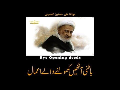 باطنی آنکھیں کھولنے والے اعمال || Eye Opening Deeds - Urdu