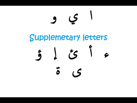 Reading Arabic - Supplementary Letters - Lesson 2 | English