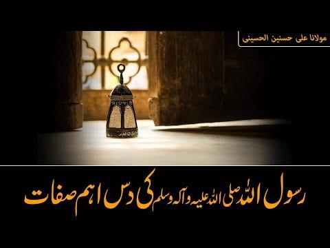 رسول اللہ صلی الله علیه و آله وسلم کی دس اہم صفات   Maulana Ali Hussnain - Urdu