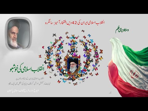 [Documentary] 42 Years of Inqilab e Islam Iran انقلاب اسلامی ایران کے 42 سال 2021 Farsi and Urdu