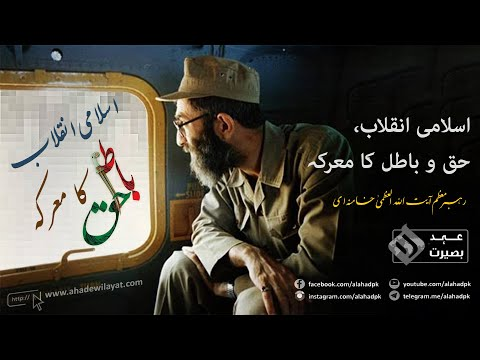 [Clip] Inqilab Haq O batil ka Marika    Rehbar Ali Khamenei   Urdu