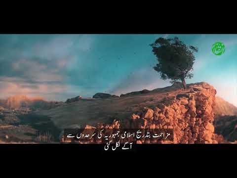خصوصی اینیمیشن کلپ | انقلاب اسلامی کی مہک | Urdu / Farsi