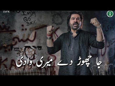 Ja Chor Day Meri Waadi   Kashmir Song   Shafqat Amanat  Ali   ISPR - Urdu subs Eng
