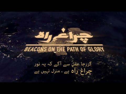 Chiragh-e-Rah   Urdu Version   Documentary   12 Jan 2021   ISPR - Urdu