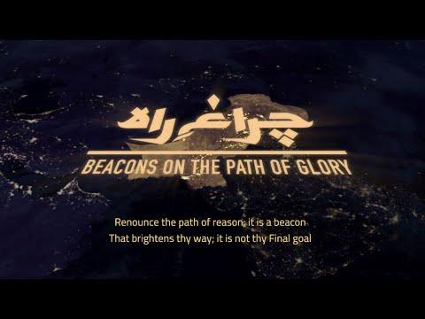 Chiragh-e-Rah   English Version   Beacons on The Path of Glory   Documentary   12 Jan 2021   ISPR - Eng