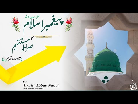 046   Hifz e Mozoee I The Steadfastness of the Prophet of Islam on the Straight Path   Dr Ali Abbas Naqvi   Urdu