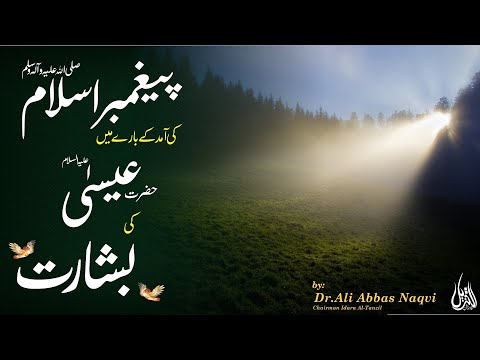 047   Hifz e Mozoee I The Gospel of Jesus (pbuh) About the Coming of the Prophet of Islam(pbuh)   Dr Ali