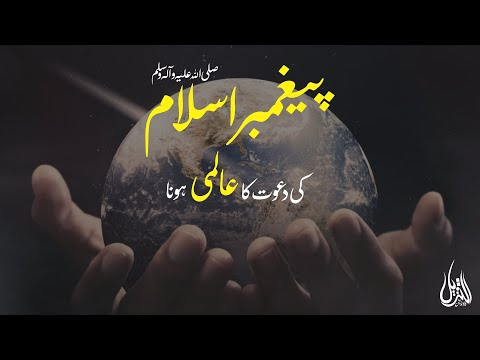 048   Hifz e Mozoee I The Call of the Prophet of Islam (pbuh) to be Universal   Dr Ali Abbas   Urdu