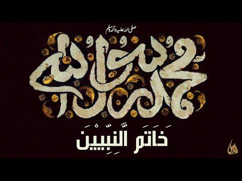 049   Hifz e Mozoee I The Prophet of Islam(pbuh), The Last of the Prophets   خَاتَمَ النَّبِيِّ