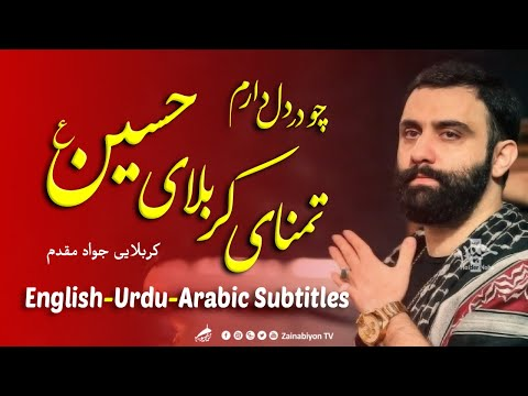 چو در دل دارم تمنای کربلای حسین - جواد مقدم | Farsi sub English Urdu Arabic