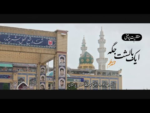 Short Film | Shaheed Soleimani] Aik Balisht Jagha | مختصر فلم] ایک بالشت جگہ] Urdu