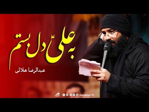 به علی دلبستم عشق و فهمیدم (شور) عبدالرضا هلالی | مداحی امیرالم