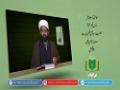 فاطمہؑ اسوۂ بشر [17] | حضرت زہراؑ کی علمی سیرت | Urdu