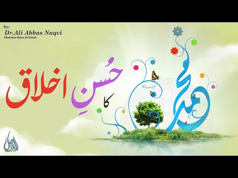 051   Hifz e Mozoee I The Morality of The Prophet of Islam(pbuh)   Dr Ali Abbas Naqvi   Urdu