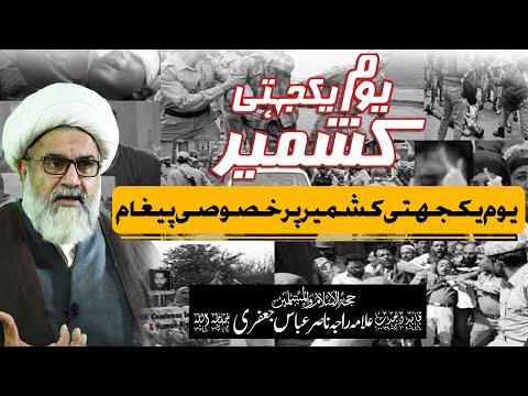 5 Feb Kashmir Day | Youm e Yakjehti Kashmir | Allama Raja Nasir Abbas Special Massage | 04-02-2021