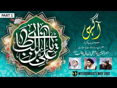 [Talkshow] Aagahi   13 Rajab Wiladat Ameer ul Momineen Imam Ali Ibne Abi Talib (as)   Part 1   Urdu