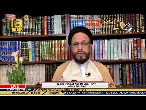 [Lecture IV Wiladat Imam Ali AS] Imamat And Maujza - Allama Zaki Baqri   Urdu