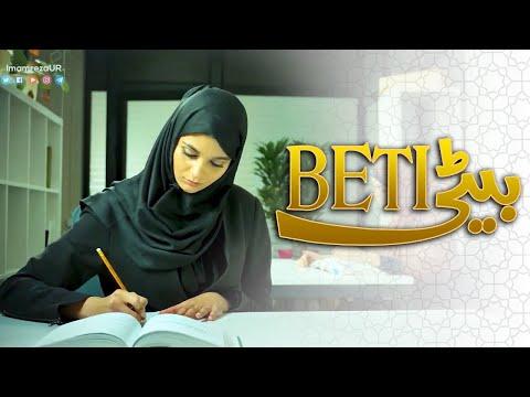 BETI | DAUGHTER | Wiladat e Hazrat Bibi Fatima Zehra (sa) | Holy Shrine of Imam Reza