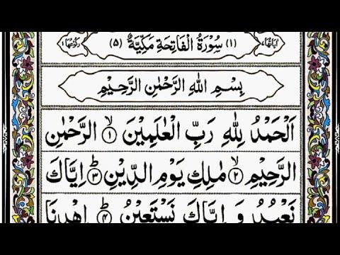 Surah Al-Fatiha | By Sheikh Abdur-Rahman As-Sudais | Full With Arabic Text (HD) | 01-سورۃالفاتحۃ