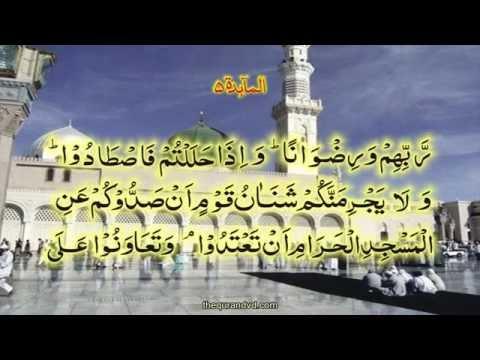 Chapter 5 Al Maidah | HD Quran Recitation By Qari Syed Sadaqat Ali - Arabic