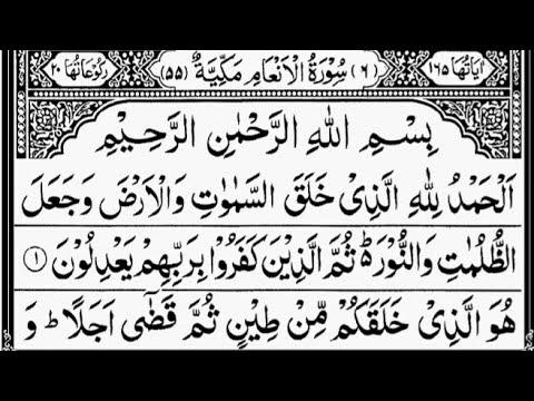 Surah Al-Anaam | By Sheikh Abdur-Rahman As-Sudais | Full With Arabic Text (HD) | 06-سورۃالانعام