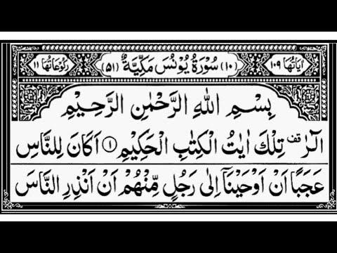 Surah Yunus | By Sheikh Abdur-Rahman As-Sudais | Full With Arabic Text (HD) | 10-سورۃیونس