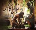 غلامی کا مجسمہ | ولی امرِ مسلمین سید علی خامنہ ای حفظہ اللہ | Farsi Sub Urdu