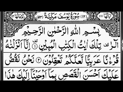 Surah Yusuf | By Sheikh Abdur-Rahman As-Sudais | Full With Arabic Text (HD) | 12-سورۃیوسف