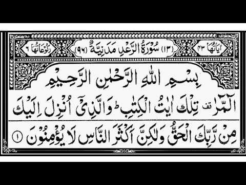 Surah Ar-Rad | By Sheikh Abdur-Rahman As-Sudais | Full With Arabic Text (HD) | 13-سورۃالرعد