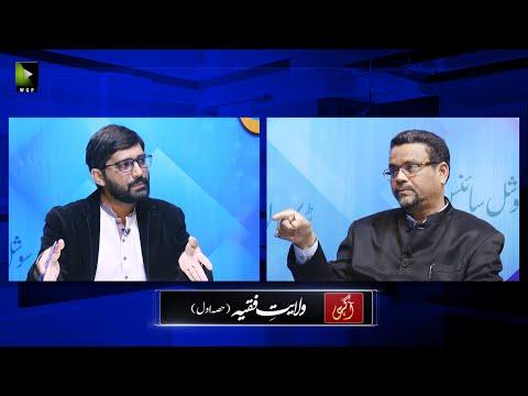[Talkshow] Aagahi | Wilayat -e- Faqhi | Part 1 | Dr. Zahid Ali Zahidi | Urdu