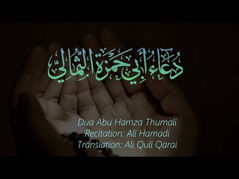 Dua Abu Hamza Thumali - Arabic with English subtitles